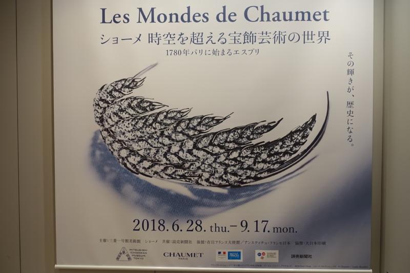 ショーメ 時空を超える宝飾芸術の世界@三菱一号館美術館