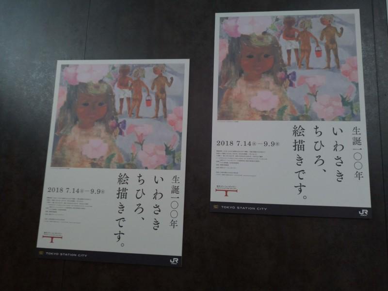 生誕100年 いわさきちひろ、絵描きです。@東京ステーションギャラリー