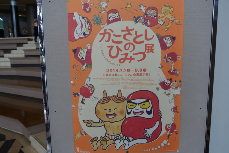 かこさとしのひみつ展-だるまちゃんとさがしにいこう-@川崎市民ミュージアム