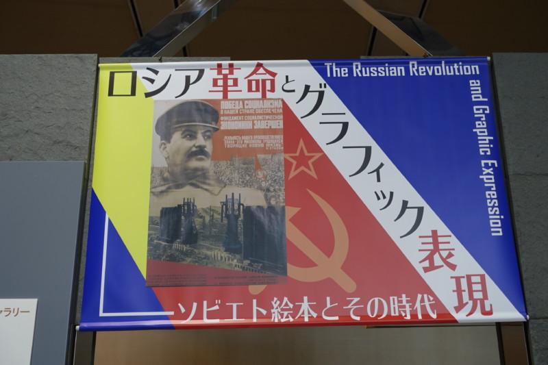 ロシア革命とグラフィック表現―ソビエト絵本とその時代@川崎市民ミュージアム