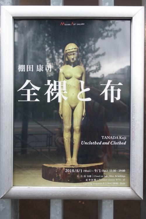 棚田康司「全裸と布」@ミヅマアートギャラリー