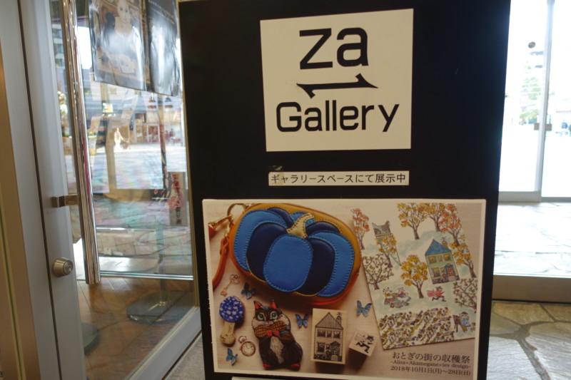 おとぎの街の収穫祭@Za Gallery