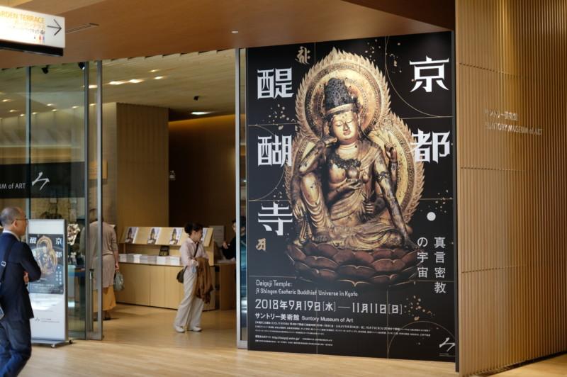 京都・醍醐寺-真言密教の宇宙-@サントリー美術館