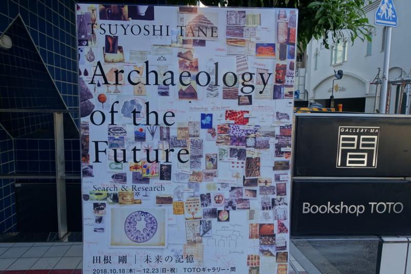 田根 剛|未来の記憶 Archaeology of the Future―Search & Research@TOTOギャラリー間