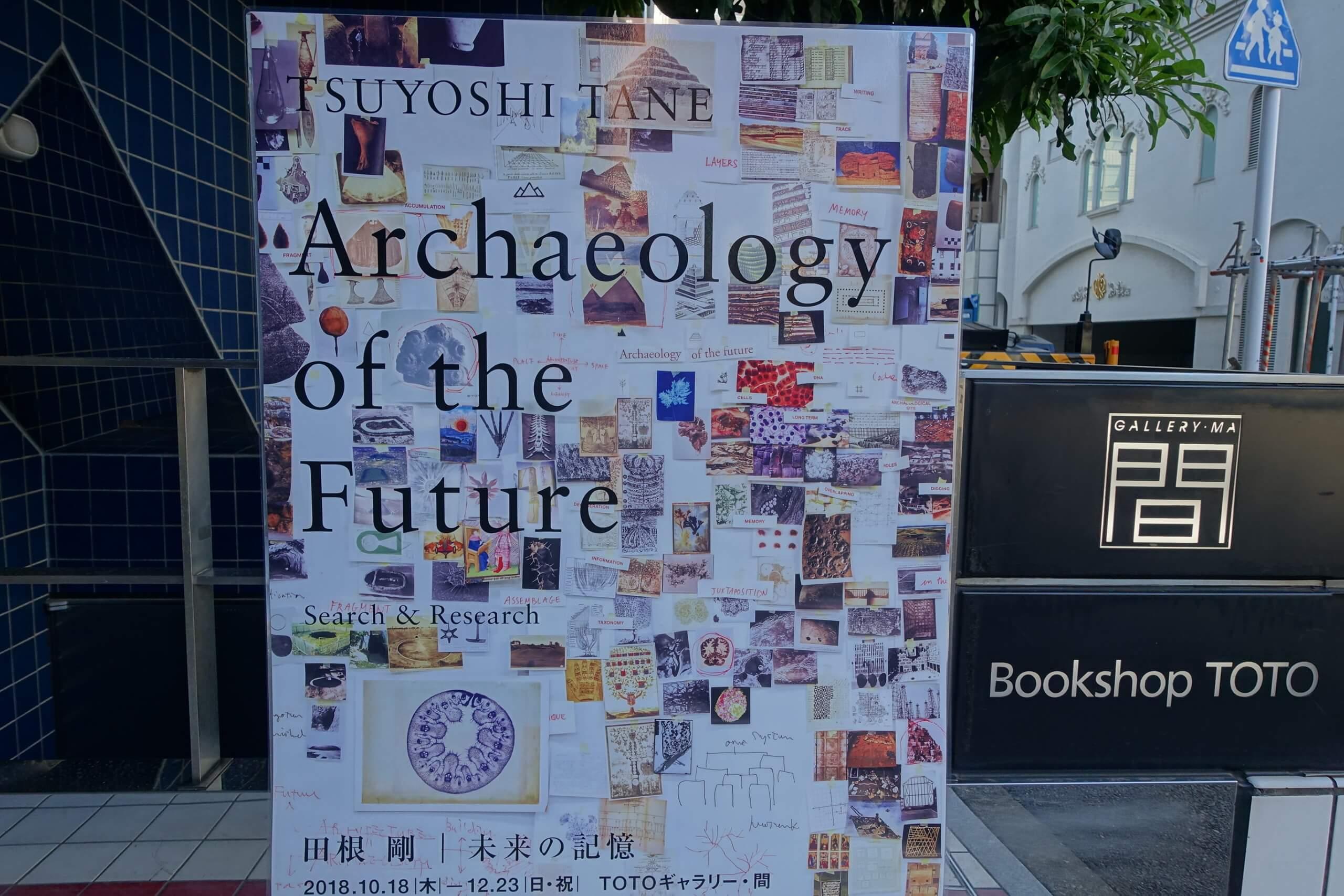 田根 剛 未来の記憶 Archaeology of the Future―Search & Research@TOTOギャラリー間