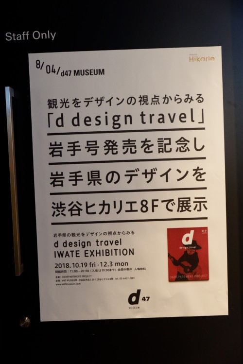 d design travel IWATE EXHIBITION@d47 MUSEUM
