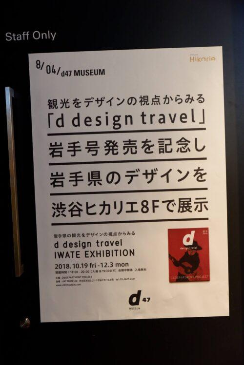 d design travel IWATE EXHIBITION@d47 MUSEUM