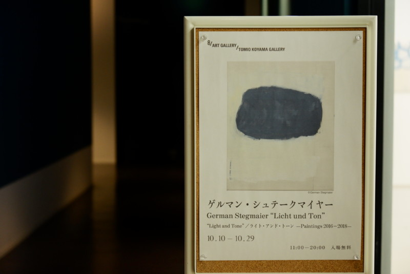 """ゲルマン・シュテークマイヤー「ライト・アンド・トーン」""""Licht und Ton"""" paintings 2016 - 2018@8/ ART GALLERY/ Tomio Koyama Gallery"""