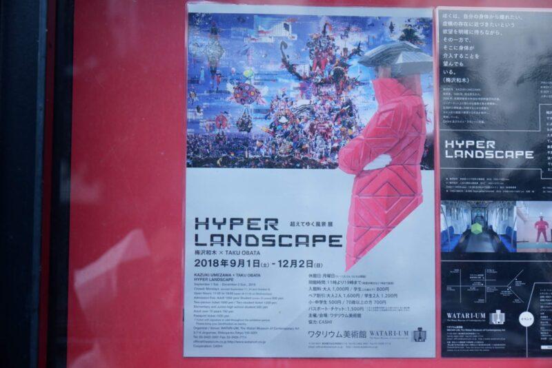 HYPER LANDSCAPE 超えてゆく風景@ワタリウム美術館