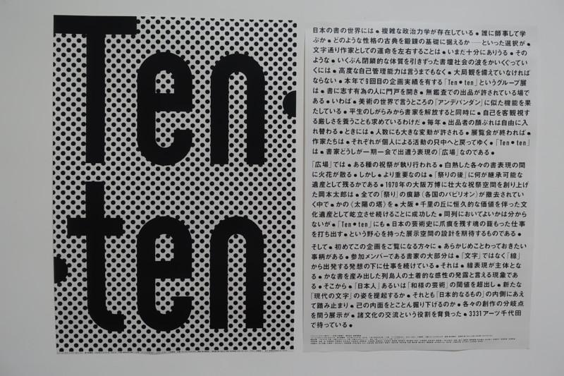Ten・ten 2018 in 3331 ARTS CYD 書の実験室@アーツ千代田 3331