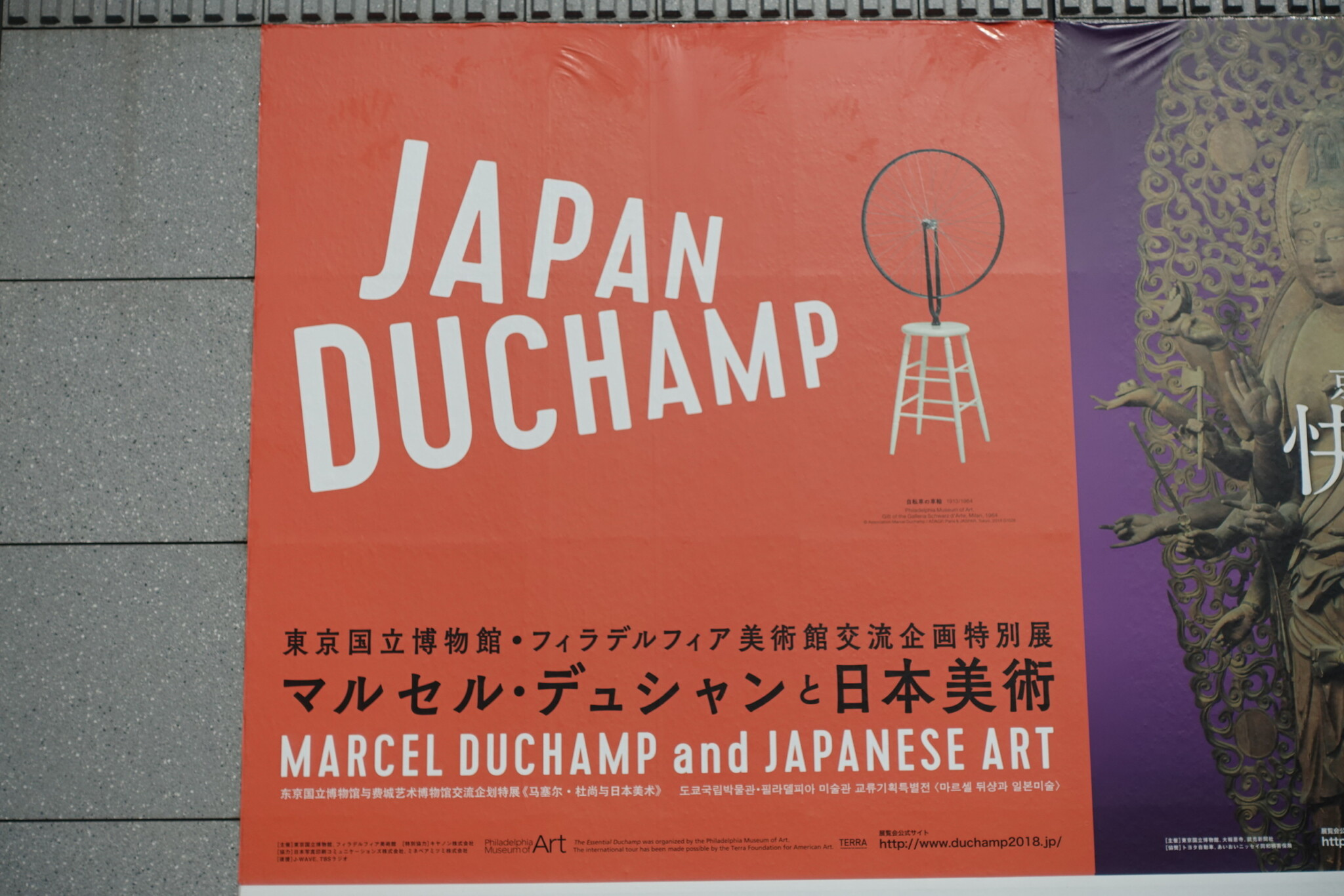 東京国立博物館・フィラデルフィア美術館交流企画特別展 「マルセル・デュシャンと日本美術」@東京国立博物館