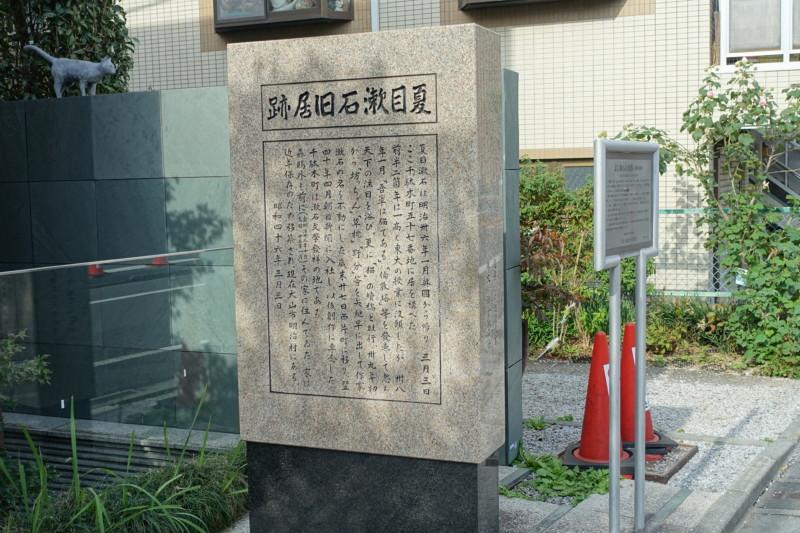 夏目漱石の旧居跡