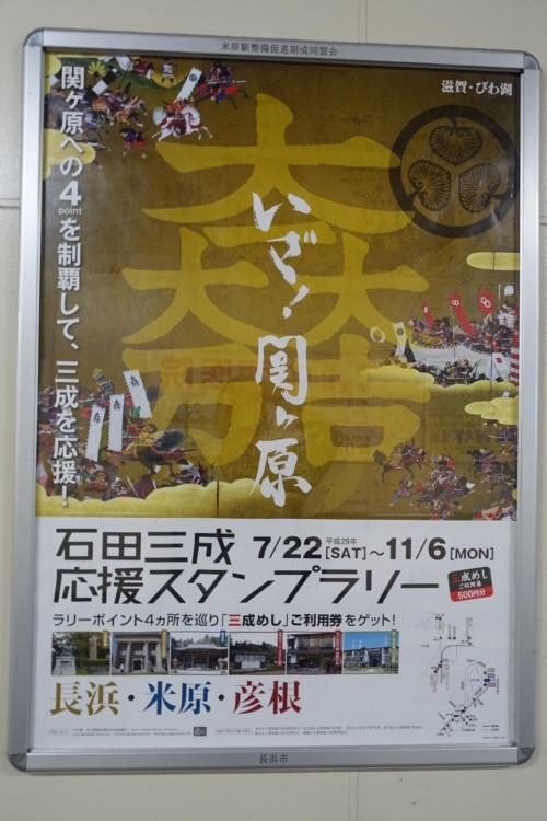 石田三成応援スタンプラリー