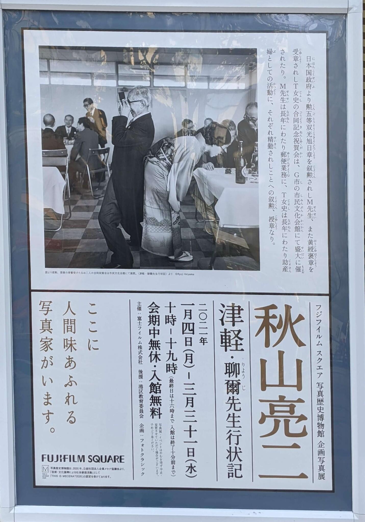 ここに人間味あふれる写真家がいます。 秋山亮二「津軽・聊爾(りょうじ)先生行状記」