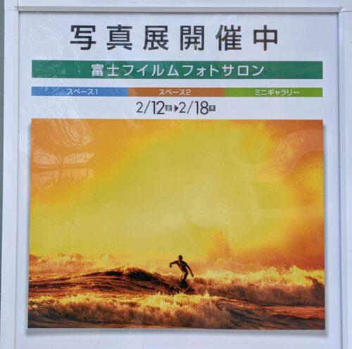 第31回 NHK学園生涯学習写真展