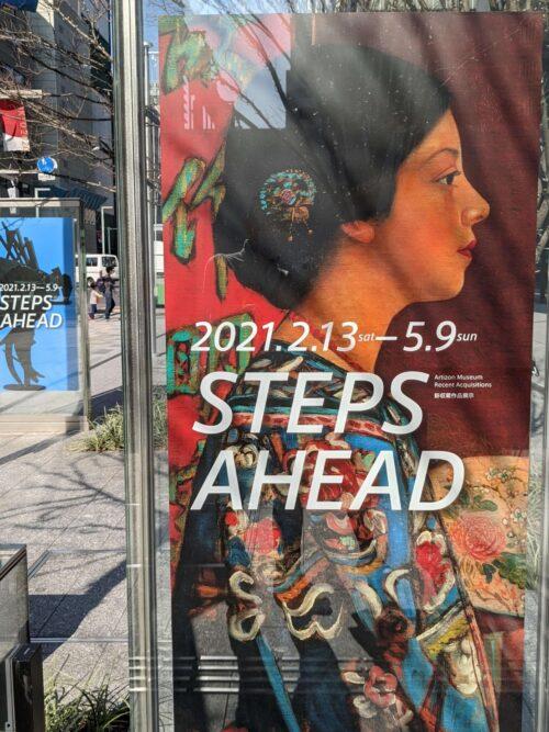 Steps Ahead : 新収蔵作品展示
