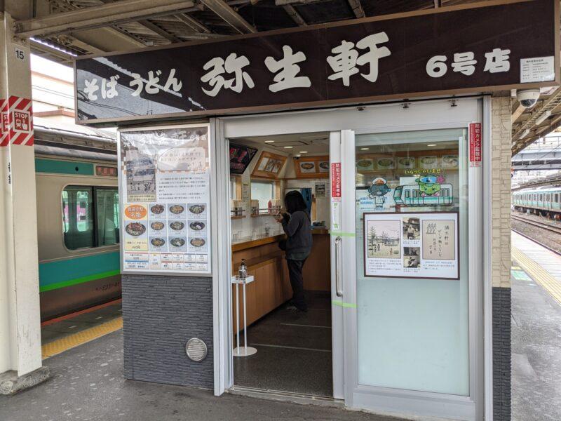 弥生軒6号店